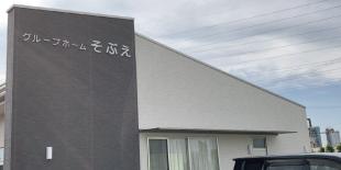 グループホームそぶえ(共同生活援助・短期入所)のイメージ